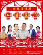 双喜盈门2017
