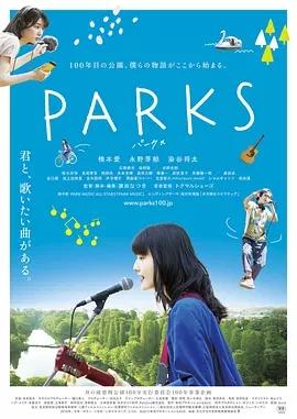 公园/公园小情歌